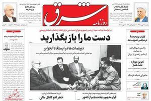 سانسور تشییع پیکر شهدای زاهدان در روزنامههای اصلاحطلب/  اگر به FATF نپیوندیم، ارزش پول ملی کاهش مییابد!