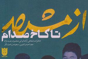کتاب از مشهد تا کاخ صدام - نشر ستاره ها - کراپشده