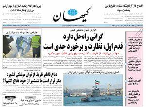 عکس/ صفحه نخست روزنامههای دوشنبه ۲۹ بهمن