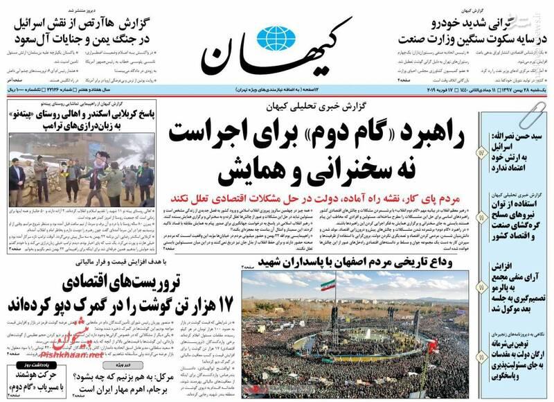 کیهان: راهبرد «گام دوم» برای اجراست نه سخنرانی و همایش