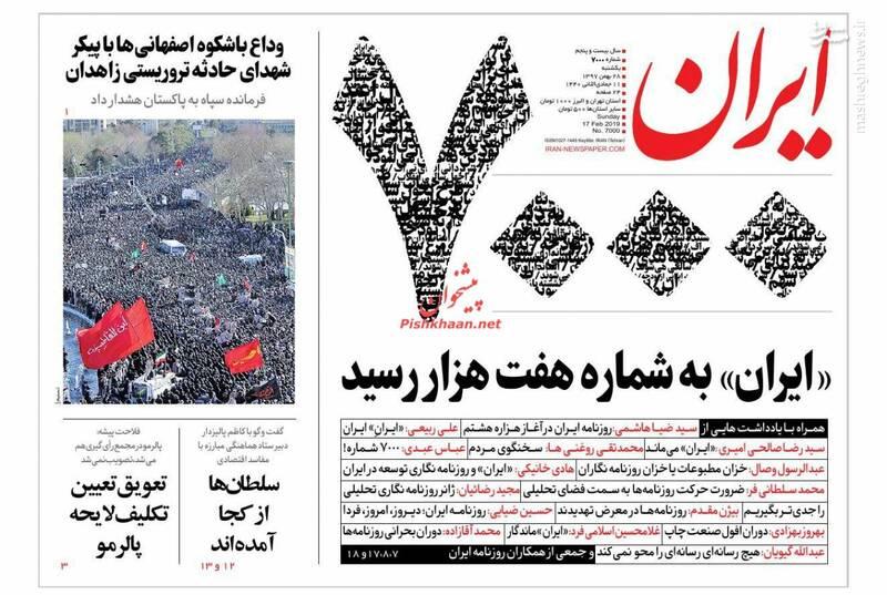 ایران: وداع با شکوه اصفهانیها با پیکر شهدای حادثه تروریستی زاهدان