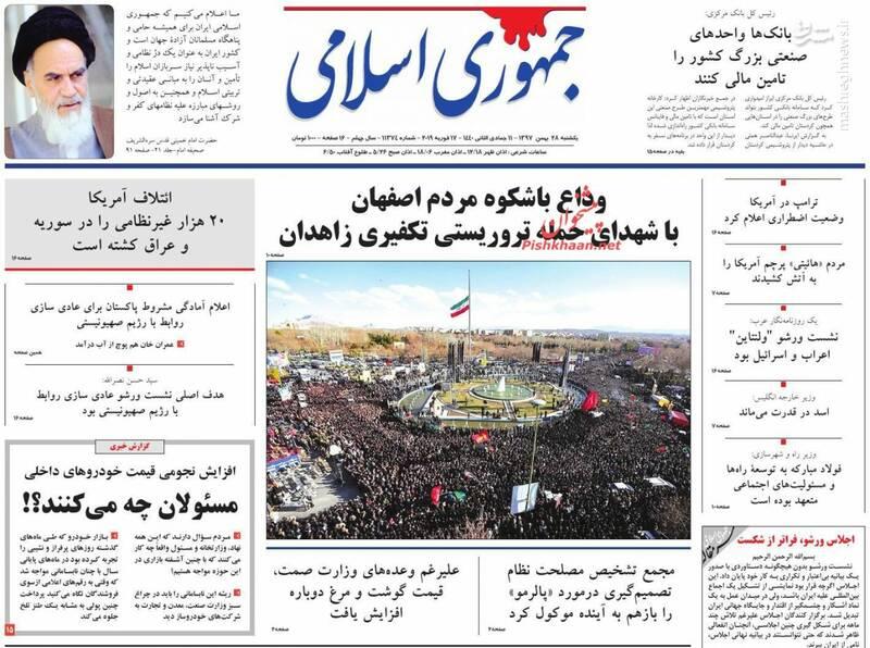 جمهوری اسلامی: وداع با شکوه مردم اصفهان با شهدای حمله تروریستی تکفیری زاهدان