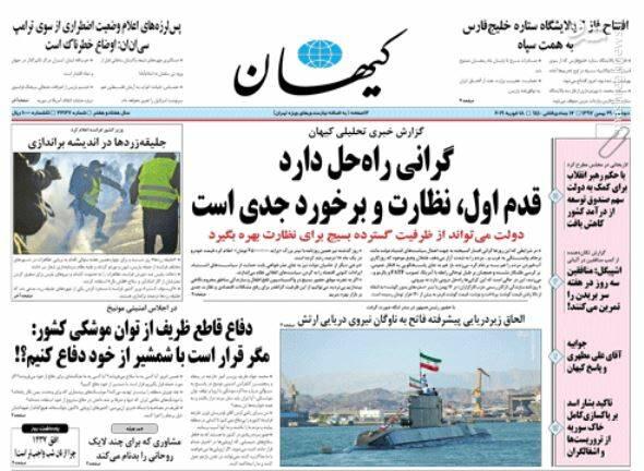 کیهان: گرانی راه حل دارد قدم اول، نظارت و برخورد جدی است