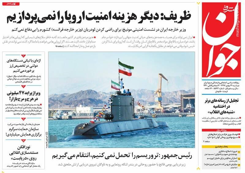 جوان: ظریف: دیگر هزینه امنیت اروپا را نمیپردازیم