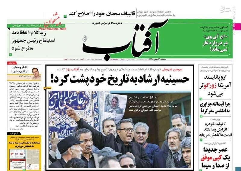 آفتاب: حسینیه ارشاد به تاریخ خود پشت کرد!