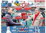 عکس/ روزنامههای ورزشی دوشنبه 29 بهمن