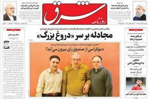 اگر از برجام خارج شویم، بهانهای موجه برای حمله به ایران ایجاد میشود!/تاجزاده: عدهای صندوق رأی را از معنا تهی کردهاند
