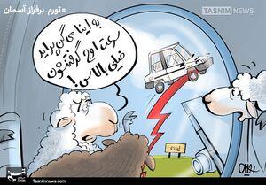 کاریکاتور/ مدیراننالایق و انفجار قیمتها
