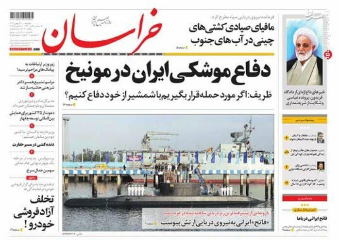 خراسان: دفاع موشکی ایران در مونیخ