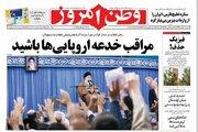 عکس/صفحه نخست روزنامههای سهشنبه ۳۰ بهمن