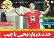 عکس/ روزنامههای ورزشی سه شنبه 30 بهمن
