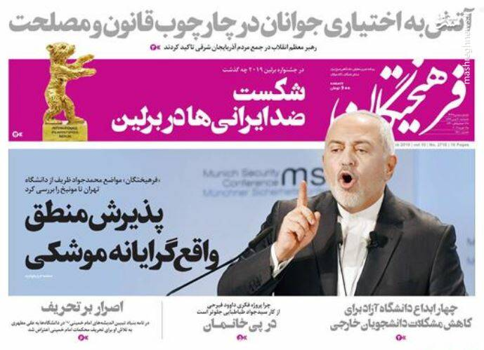 فرهیختگان: شکست ضد ایرانیها در برلین