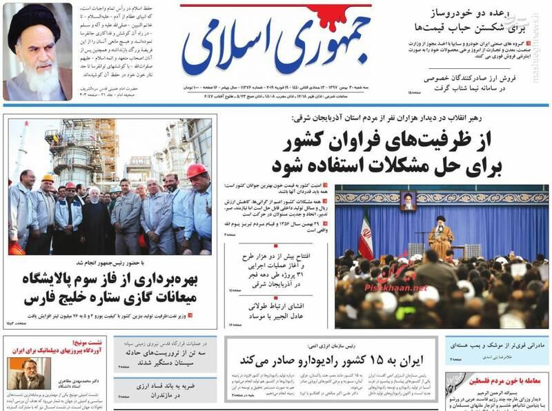 جمهوری اسلامی: از ظرفیتهای فراوان کشور برای حل مشکلات استفاده شود