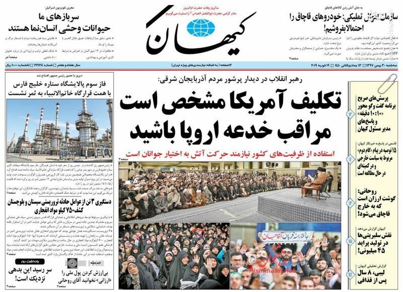 کیهان: تکلیف آمریکا مشخص است مراقب خدعه اروپا باشید