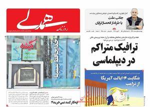 مخالفت عبدی با پراید سازی توسط موشکسازان/ عارف: مردم احساس میکنند دولت فقط آمده گفتاردرمانی کند