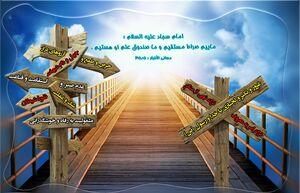 جستاری مُختصر در باب مفهوم قرآنی و روائی صِراطَ ألمُستَقیـم