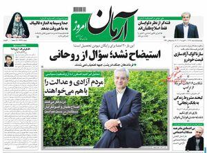 گاف روزنامه اصلاحطلب و واقعیتی که بیان شد