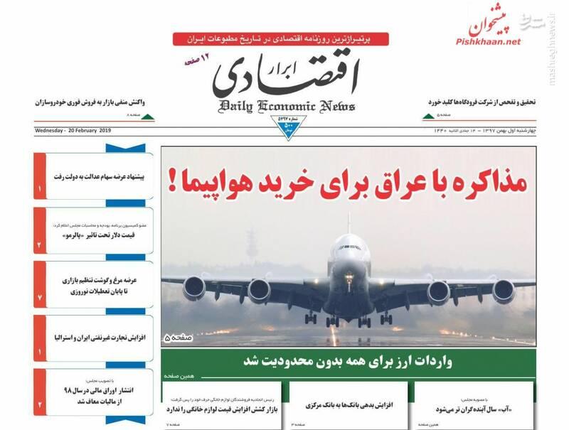 ابرار اقتصادی: مذاکره با عراق برای خرید هواپیما!