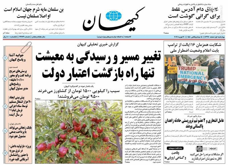 کیهان: تغییر مسیر و رسیدگی به معیشت تنها راه بازگشت اعتبار دولت