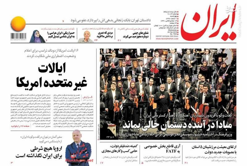 ایران: ایالات غیر متحده امریکا