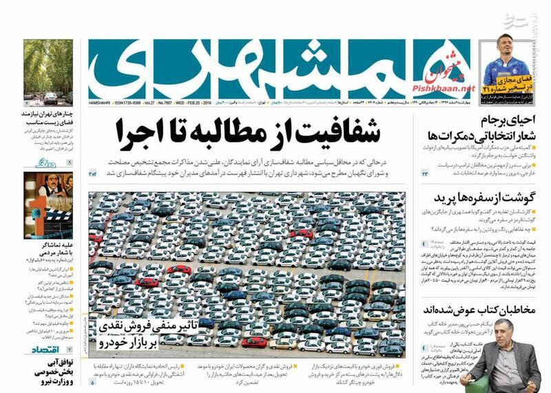 همشهری: شفافیت از مطالبه تا اجرا