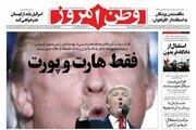 عکس/ صفحه نخست روزنامههای پنجشنبه ۲ اسفند