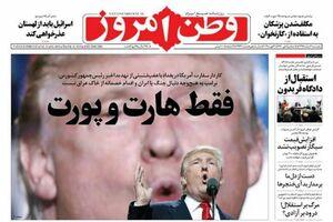 صفحه نخست روزنامههای پنجشنبه ۲ اسفند