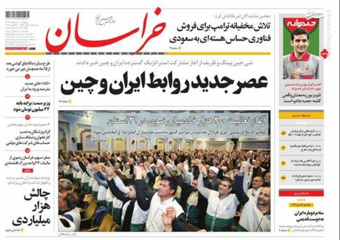 خراسان: عصر جدید روابط ایران و چین