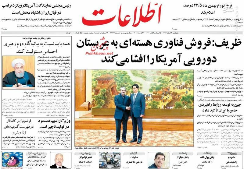 اطلاعات: ظریف: فروش فناوری هستهای به عربستان دورویی آمریکا را افشا میکند