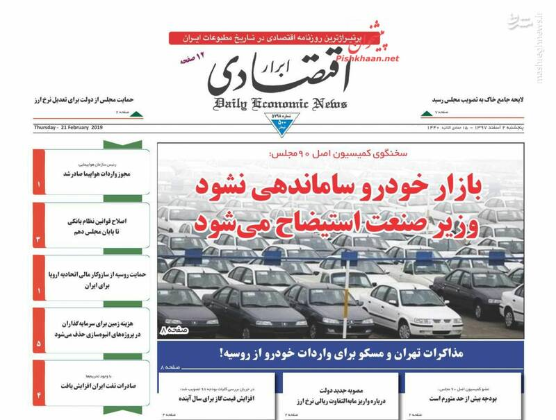 ابرار اقتصادی: بازار خودرو ساماندهی نشود وزیر صنعت استیضاح میشود