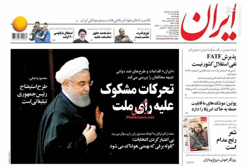 ایران: تحرکات مشکوک علیه رای ملت