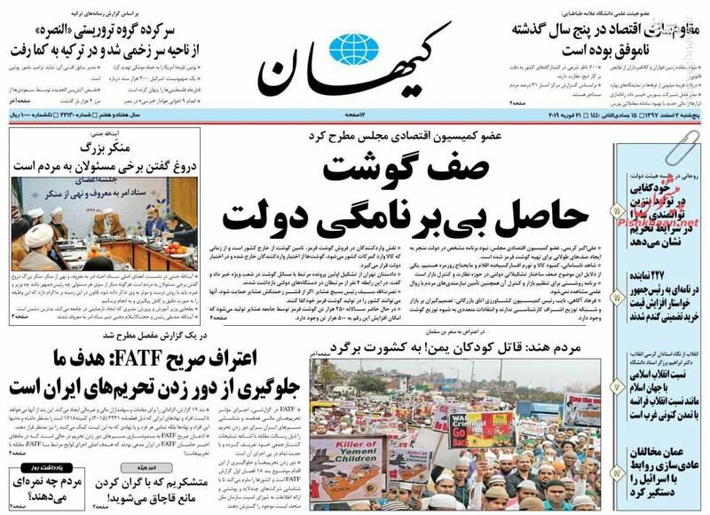 کیهان: صف گوشت حاصل بیبرنامگی دولت