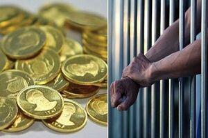 خبر خوب دادستان تهران برای زندانیان مهریه