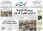 عکس/ صفحه نخست روزنامههای یکشنبه ۵ اسفند