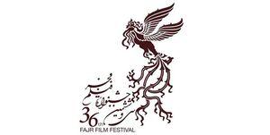 حقوق داوران  جشنواره فجر چقدر بود؟+جدول