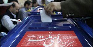 زمان برگزاری انتخابات مجلس یازدهم اعلام شد