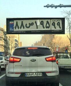 عکس/ تخلف عجیب یک پولدار تهرانی!