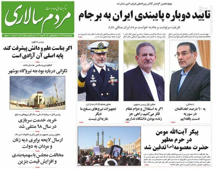 مردم سالاری: تایید دوباره پایبندی ایران به برجام