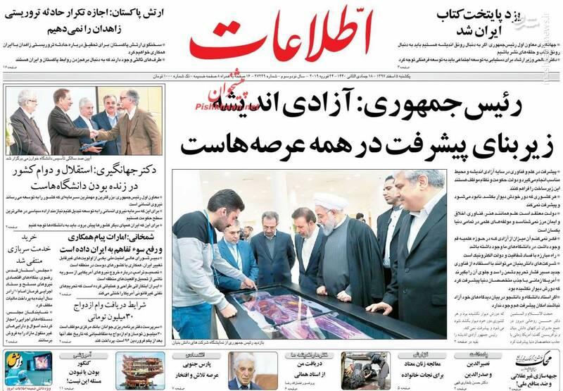 اطلاعات: رئیس جمهوری: آزادی اندیشه زیربنای پیشرفت در همه عرصههاست