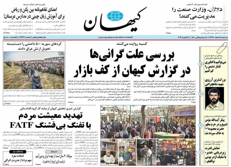 کیهان: بررسی علت گرانیها در گزارش کیهان از کف بازار