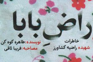 کتاب راض بابا - انتشارات شهید کاظمی - کراپشده