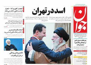 صفحه نخست روزنامههای سهشنبه ۷ اسفند