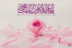 """صوت/ """"قدر خدا """" به مناسبت ایام ولادت حضرت زهرا(س)"""