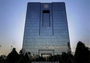 روحانی به بانک مرکزی رفت