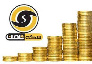 مطالبات شاکیان پرونده سکه ثامن به زودی پرداخت میشود +سند