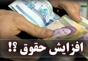 مصوبه جدید کمیسیون تلفیق درباره افزایش حقوقها