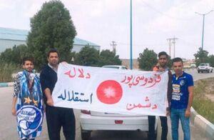 عکس/ بنر عجیب هواداران استقلال در اهواز