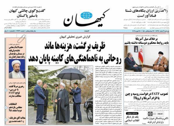 کیهان: ظریف برگشت، هزینهها ماند روحانی به ناهماهنگیهای کابینه پایان دهد