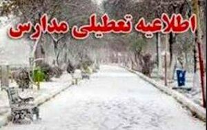 جزئیات تعطیلی مدارس شهر تهران در روز دوشنبه