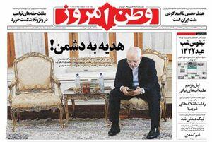 عکس/ صفحه نخست روزنامههای شنبه ۱۱ اسفند
